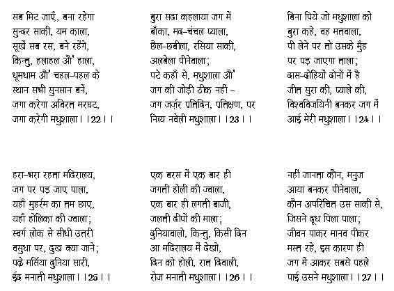 harivansh rai bachchan poems in hindi pdf